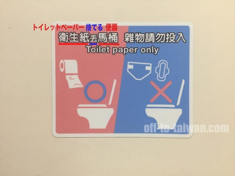 2020年台湾のトイレ事情とマナー 紙が流せるかは注意書きで判断