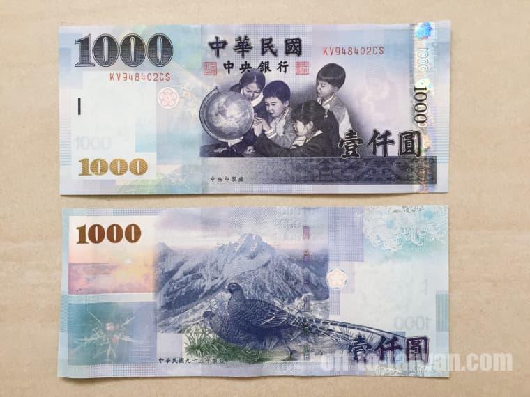 台湾1000元