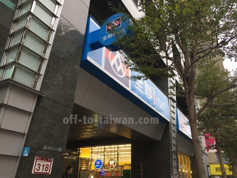 全聯Pxmart 中山松江店