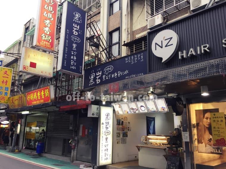 黒岩古早味黒砂糖剉氷 錦州店