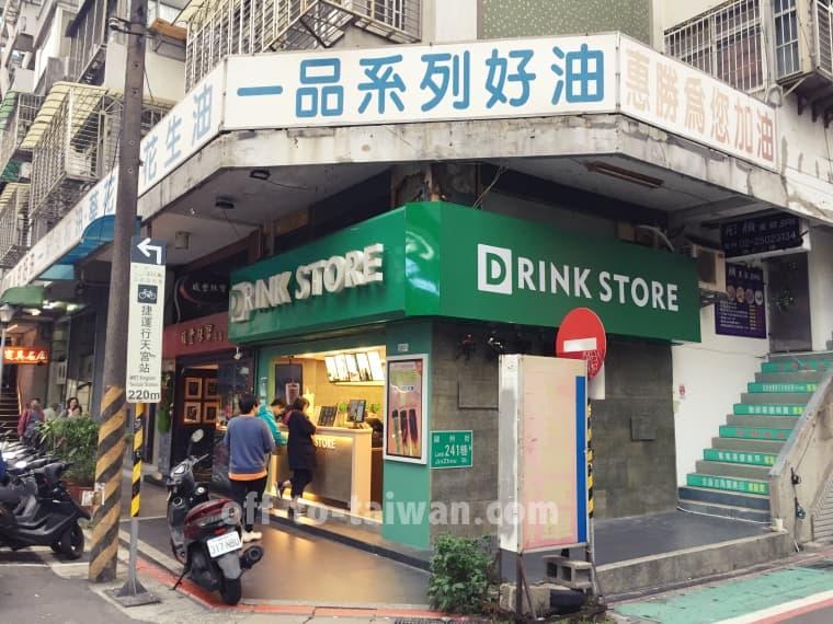 水雲堂DRINK STORE 松江店