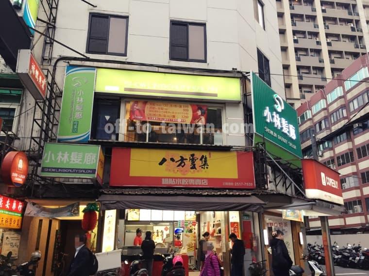 八方雲集 台北錦州店