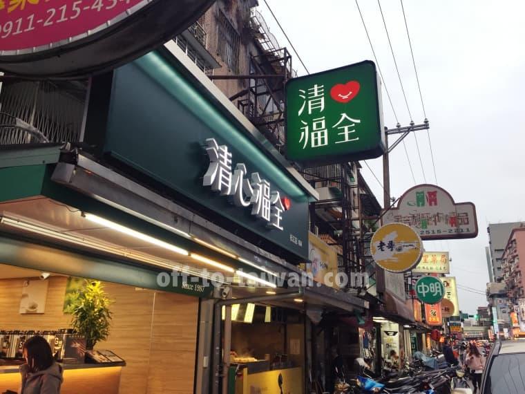 清心福全 松江店