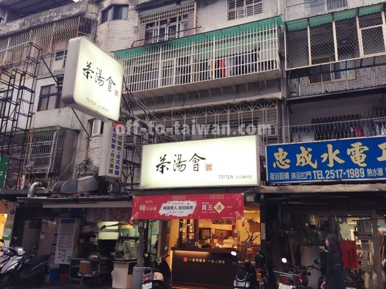 湯會錦州店