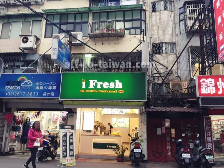 I fresh 錦州店
