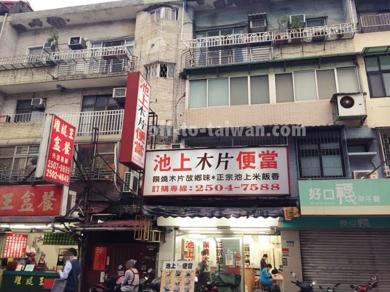 上木片便當 錦州街店