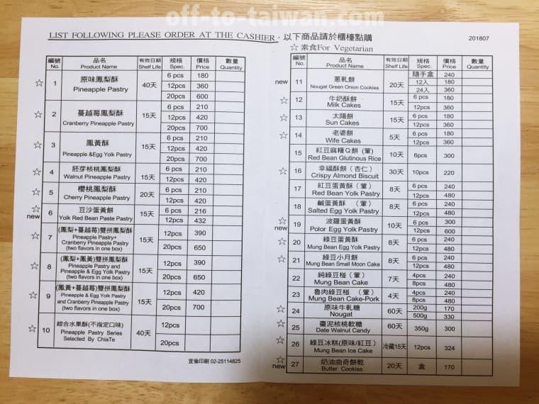 佳徳パイナップルケーキ注文票