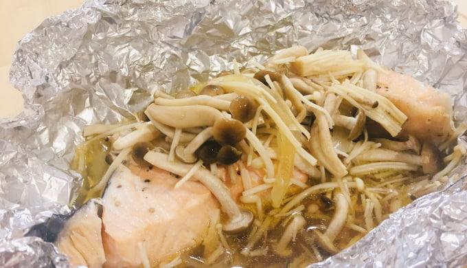 電鍋レシピ鮭のホイル蒸し