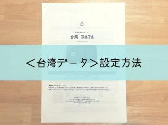<台湾データ>の設定方法
