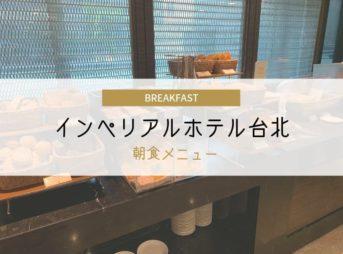 インペリアルホテル台北朝食メニュー