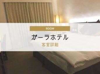 ガーラホテル客室