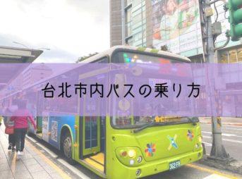 台北市内バスの乗り方