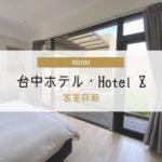 台中ホテル Hotel Z 客室