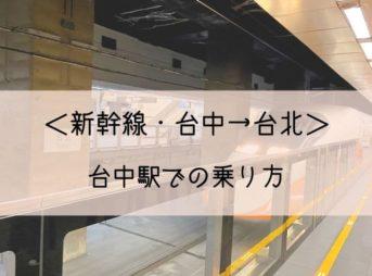 新幹線 台中駅での乗り方