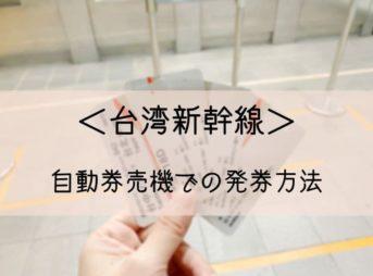 台湾新幹線 発券方法