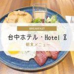Hotel Z 朝食
