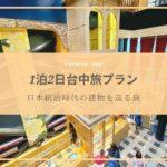 台中 モデルプラン